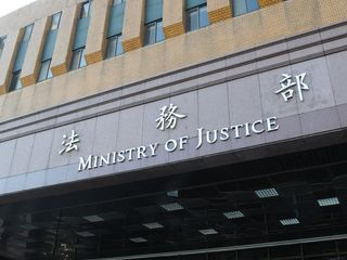 Taiwan's Ministry of Justice